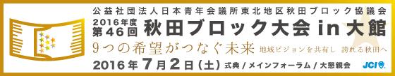 第46回秋田ブロック大会 in 大館