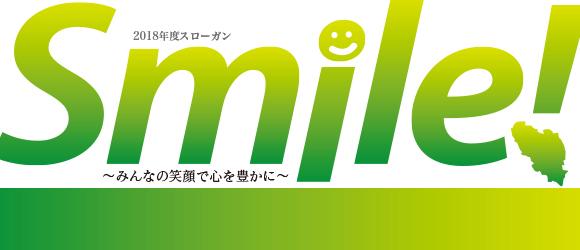 2018年度スローガン Smile!!