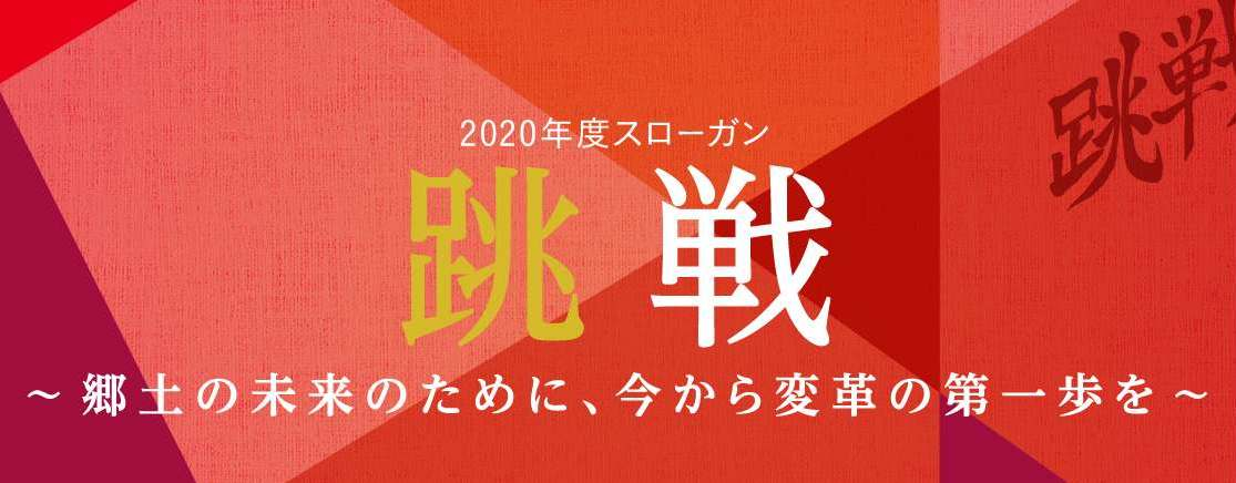 2020年度スローガン 跳戦